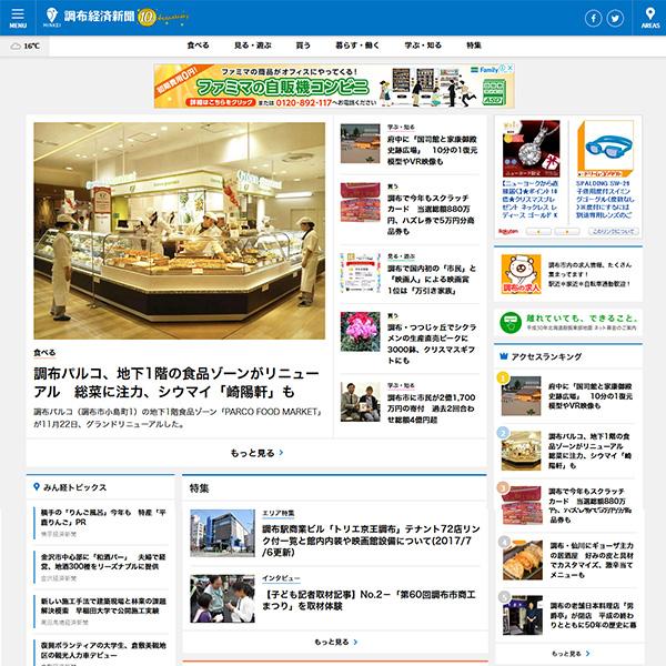 調布経済新聞