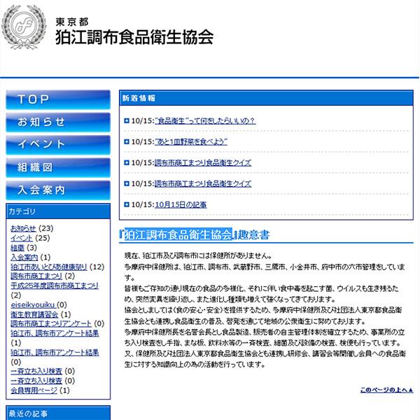 狛江調布食品衛生協会