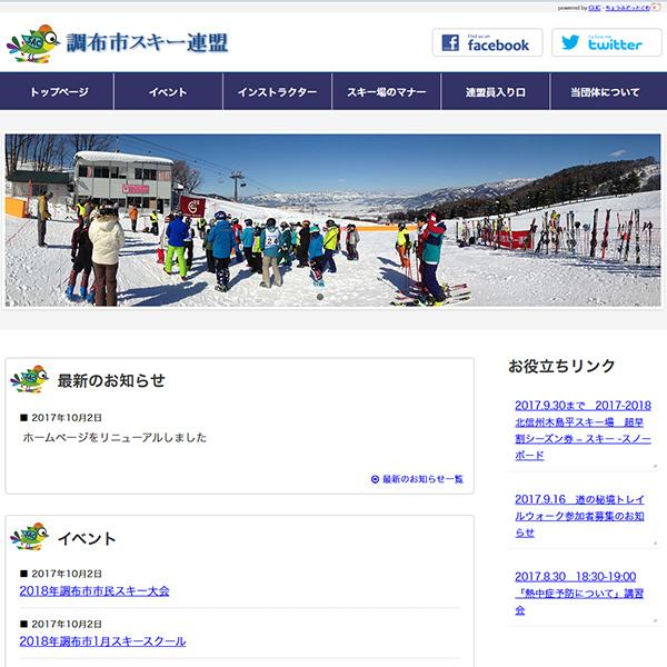 調布市スキー連盟