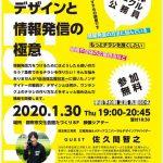 20200130佐久間様講演会チラシ